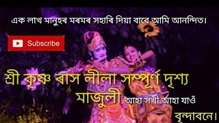 Sri Krishna Rash leela Majuli Kamalabari full movie