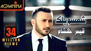 قيس هشام - شمسويلك | Kais Hisham - Shemsawelak
