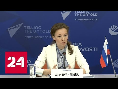 Анна Кузнецова подписала с коллегой из Казахстана меморандум о защите прав детей - Россия 24