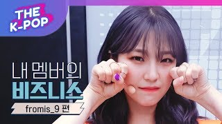 fromis_9, Who fell in love with honey sister first? [business of my members]