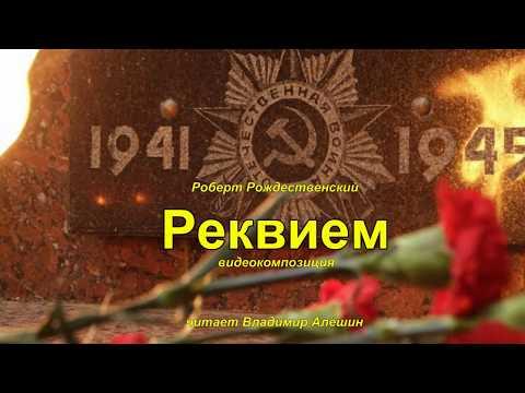 Роберт Рождественский. \