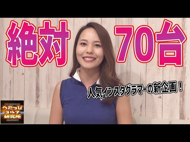 【美女ゴルファー】人気インスタグラマーが本気で70台出します!_咲耶子を救う会①
