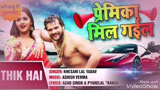 Mix Dj Parem Mila Gaila Kesriy Lal Yadav
