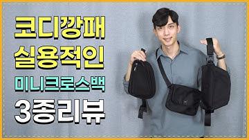 이번 시즌에도 현역! 편하고 예쁜 슬링백 미니크로스백 3종 리뷰
