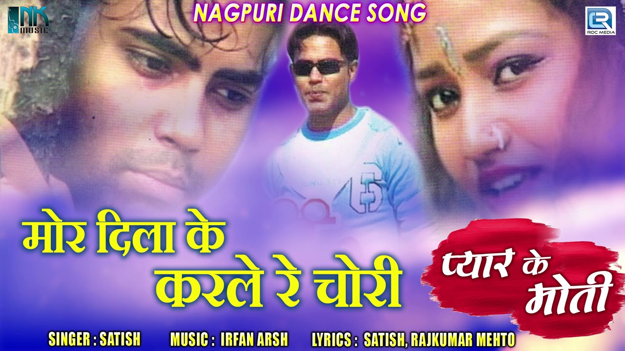 Latest Nagpuri Khortha Song | मोर दिला के करले रे चोरी | Satish | Pyar Ke Moti | Jharkhandi Lokgeet