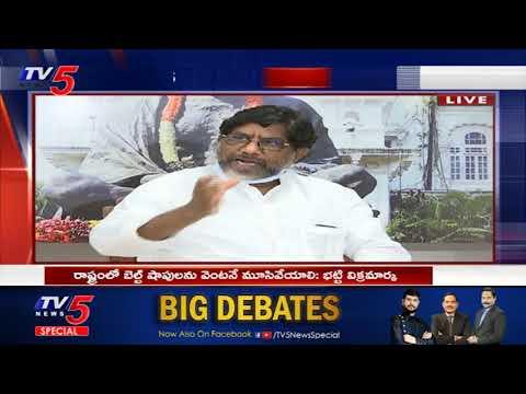 బెల్ట్ షాపులు వెంటనే మూసివేయాలి | Bhatti Vikramarka | Hyderabad | TV5 News teluguvoice