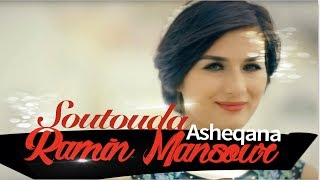 Soutouda - Asheqana NEW AFGHAN SONG 2017 ستوده - عاشقانه آهنگ جدید افغانی