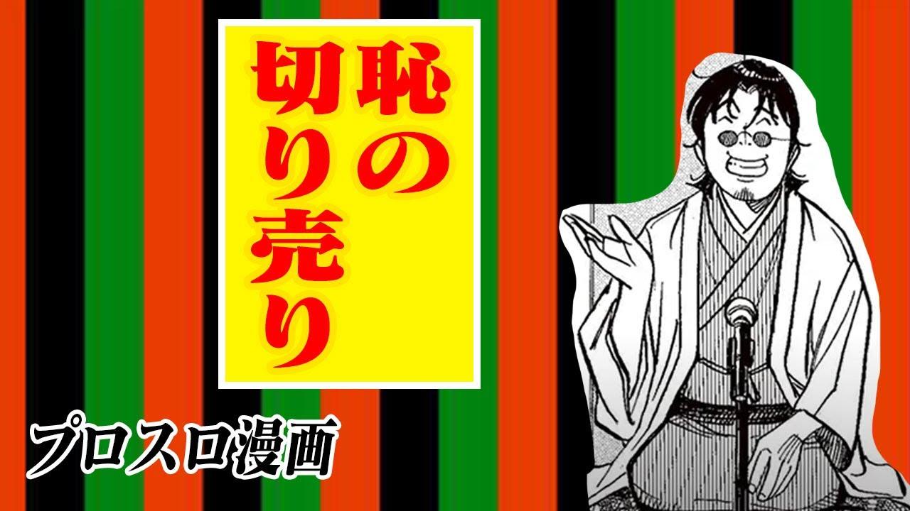 【漫画】恥の切り売り プロスロ~パチスロで勝つための王道~80回