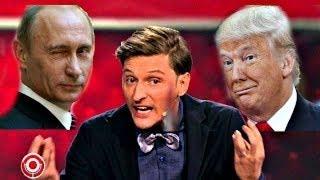 Павел Воля про Путина, Трампа и Америку