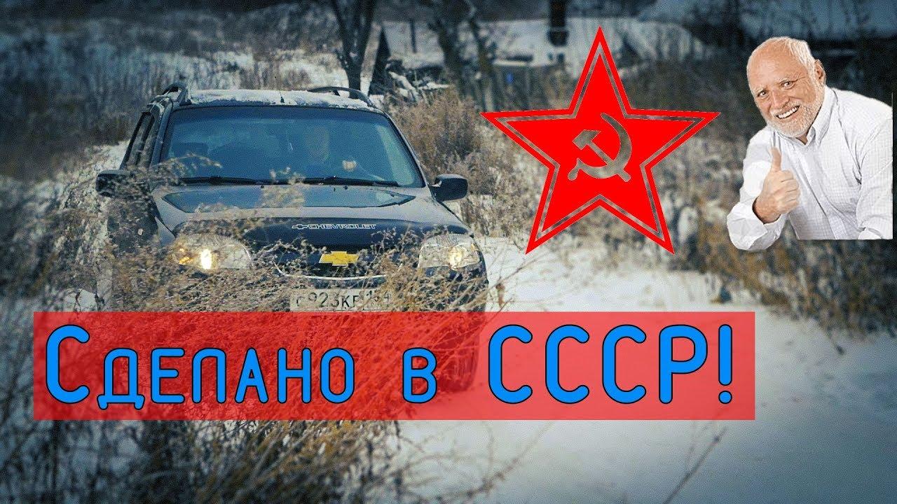Chevrolet Niva: тачка для деда.( Обзор авто от РДМ-Импорт )