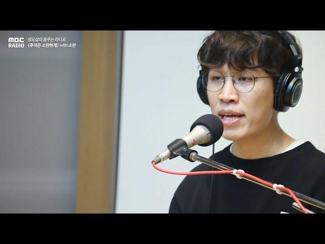 [추석은 소란하게] Soran - have a nice day,소란 - 가을목이 양요섭의 꿈꾸는 라디오 20180921