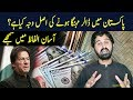 Truth Behind Dollar Prince In Pakistan - Financial Crisis in Pakistan 2019
