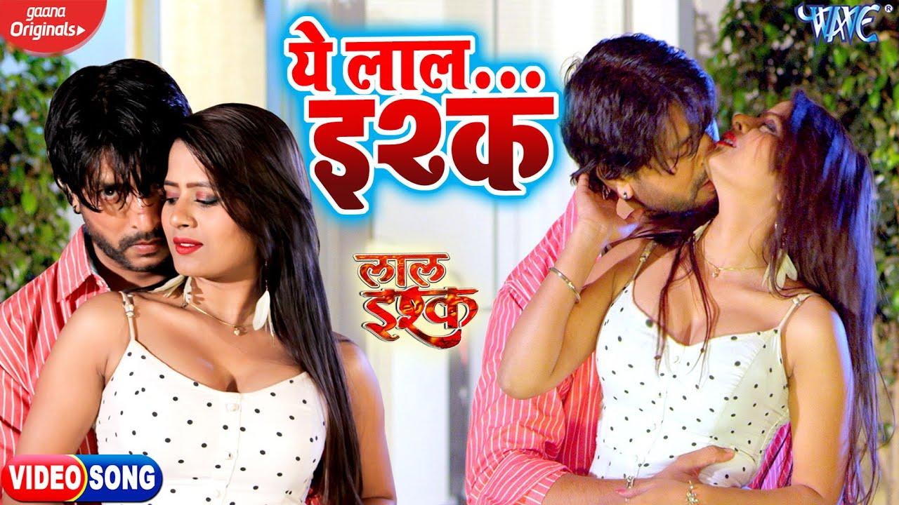 #Video | ये लाल इश्क | Ye Lal Ishq | Raja Hasan, Khushboo Jain | Lal Ishq | Bhojpuri Movie Song 2021