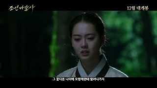 The Magician - Trailer 조선마술사 예고편1 [Joseon Magician]