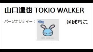20160117 山口達也 TOKIO WALKER.