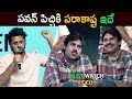 PSPK FANS MUST WATCH VIDEO : Nithin Crazy Speech about Pawan Kalyan | PSPK Craze at Peaks