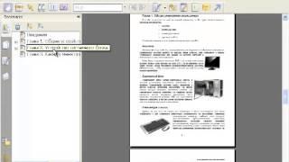 3.8.1. Бесплатный офис LibreOffice
