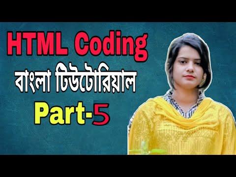 HTML Tutorial | For Beginners | Part-5 | SM Teach BD thumbnail