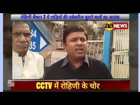 CCTV Rohini Sec 7