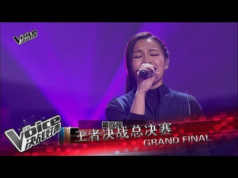 黄欣瑶 《Memori Tercipta》Round 1 Grand Final | The Voice 决战好声 2017