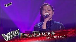 黄欣瑶 《Memori Tercipta》 第一回合 王者决战总决赛 | The Voice 决战好声 2017