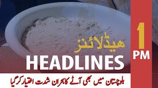 ARY News Headlines | Govt fails to enforce wheat flour sale on fixed price | 1 PM |  20 Jan 2020