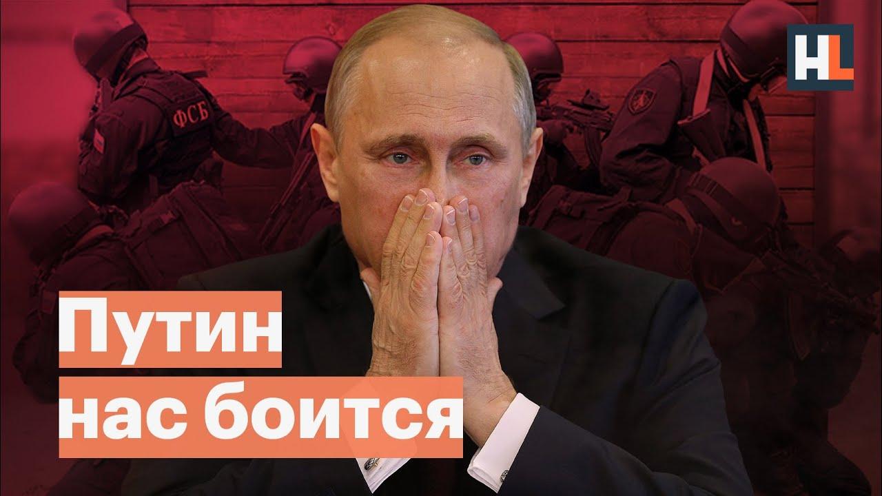 Путин нас боится: абсурдные уголовные дела против ФБК