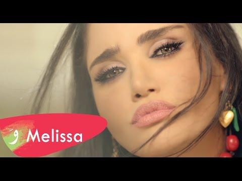 Melissa - Masriya 100% [Official Music Video] (2015) / ميليسا - مصرية % 100