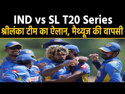 India Vs Sri Lanka  : Angelo Mathews Returns Into T20 Squad, Lasith Malinga To Lead वनइंडिया हिंदी