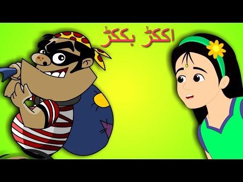 Akkad Bakkad Bambe Bo | اككڑ بككڑ | Urdu Poems Collection for Kids