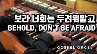 [Organ cover] (76) 보라 너희는 두려워 말고 (Behold, don