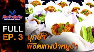 [Full Episode] รายการศึกเจ้านักกิน Thailand Food Fighter EP.3
