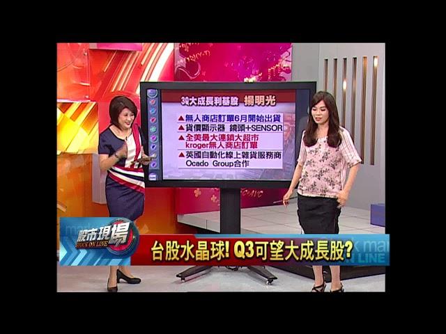 股市現場*鄭明娟【Q3水晶球!成長股出列】20180528-8(阮蕙慈)