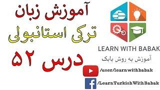 آموزش زبان ترکی استانبولی- درس 52 | Learn Turkish Language- Lesson 52