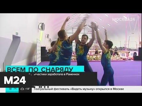 Новая Академия гимнастики заработала в Раменках - Москва 24