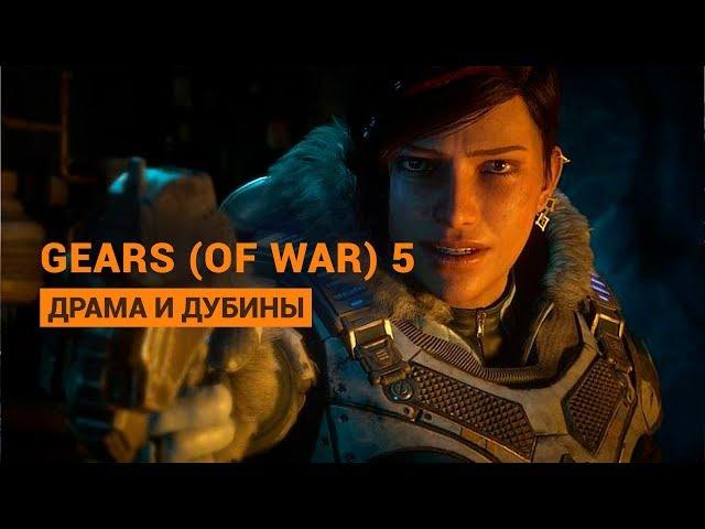 Gears 5 (видео)