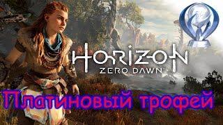 Платиновый трофей  Horizon Zero Dawn