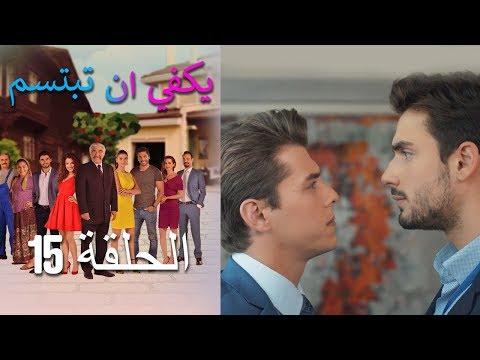 يكفي ان تبتسم  الحلقة 15 - Yakfi An Tabtasim