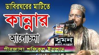 পীরজাদা শফিকুল ইসলাম পীর সাহেব।Pirjada Shafiqul Islam.Fahim HD Media.