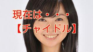 チャイドル昔大流行でしたね。 さてさて、チャイドルの野村佑香 最近は...