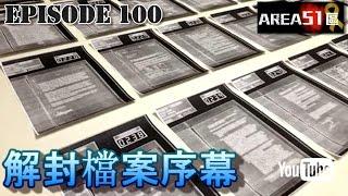 卓飛 Area51 EP100 - 解封檔案序幕 (2015/7/19)