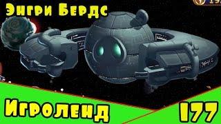 Мультик Игра для детей Энгри Бердс. Прохождение игры Angry Birds [177] серия