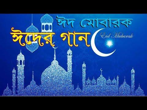 Eid Song / ঈদ মোবারক / By Raj BD / Direted By Hridoy Jahan / Eid Special /  EID MUBARAK / 2019
