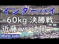インターハイ柔道 2019  60kg 決勝戦 近藤 vs 辻岡 JUDO