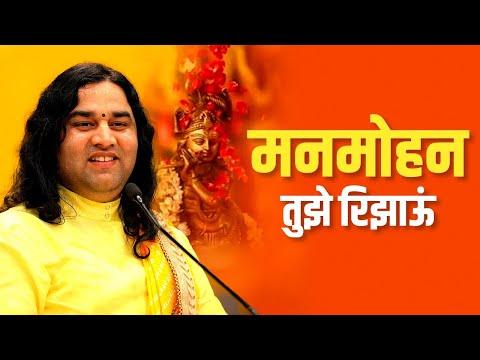 Shri Devkinandan Thakur ji maharaj  Vrindavan Bhajan Epi 02 ॥ मनमोहन तुम्हे रिझाऊं ॥ गोविंद गोपाला