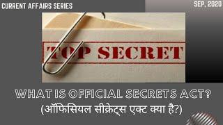 Official Secrets Act 1923 (सरकारी गोपनियता कानून) #CurrentAffairs