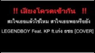 [ Ringtone ] สะใจเธอแล้วใช่ไหม สาใจเธอพอหรือยัง - Legendboy Feat KP [เก่ง ธชย Cover]