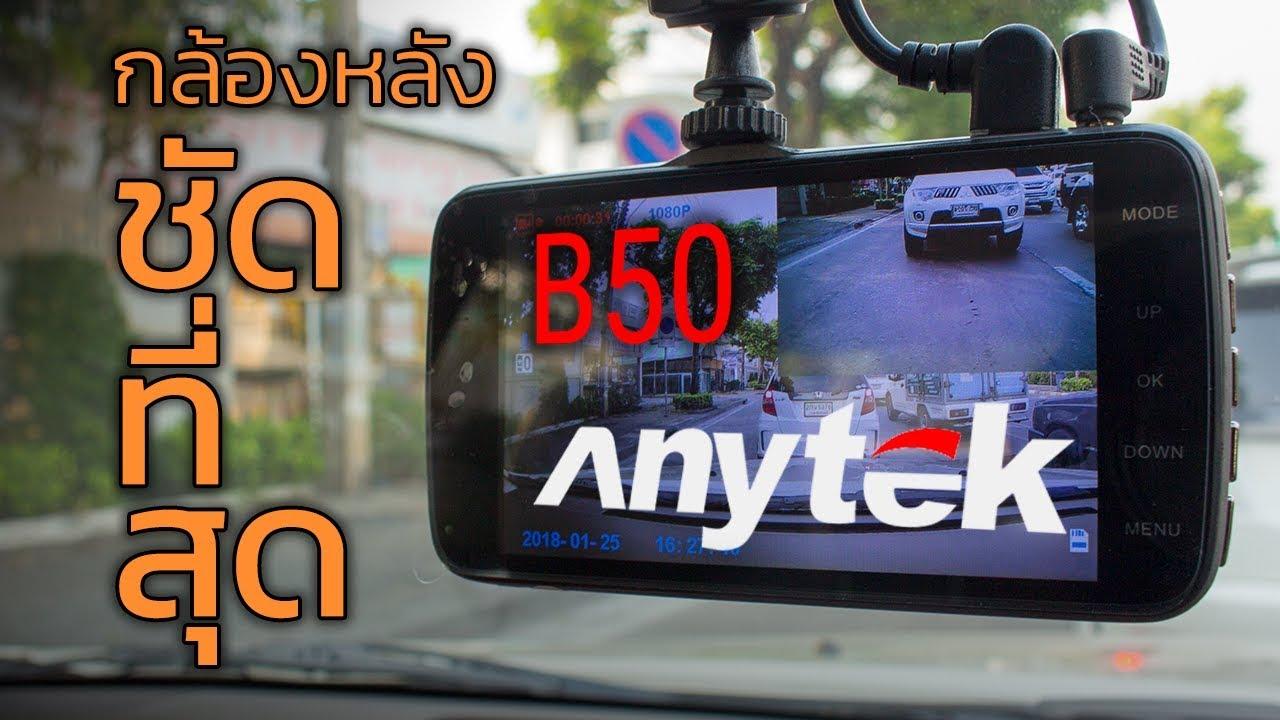 Download รีวีว Anytek B50 กล้องติดรถพร้อมกล้องมองหลัง พร้อมทดสอบจริงบนถนน