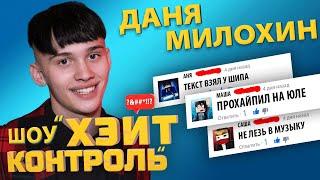 ДАНЯ МИЛОХИН на шоу ХЕЙТ КОНТРОЛЬ