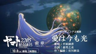 『宇宙戦艦ヤマト2205 新たなる旅立ち 前章 -TAKE OFF-』エンディング主題歌「愛は今も光」MV